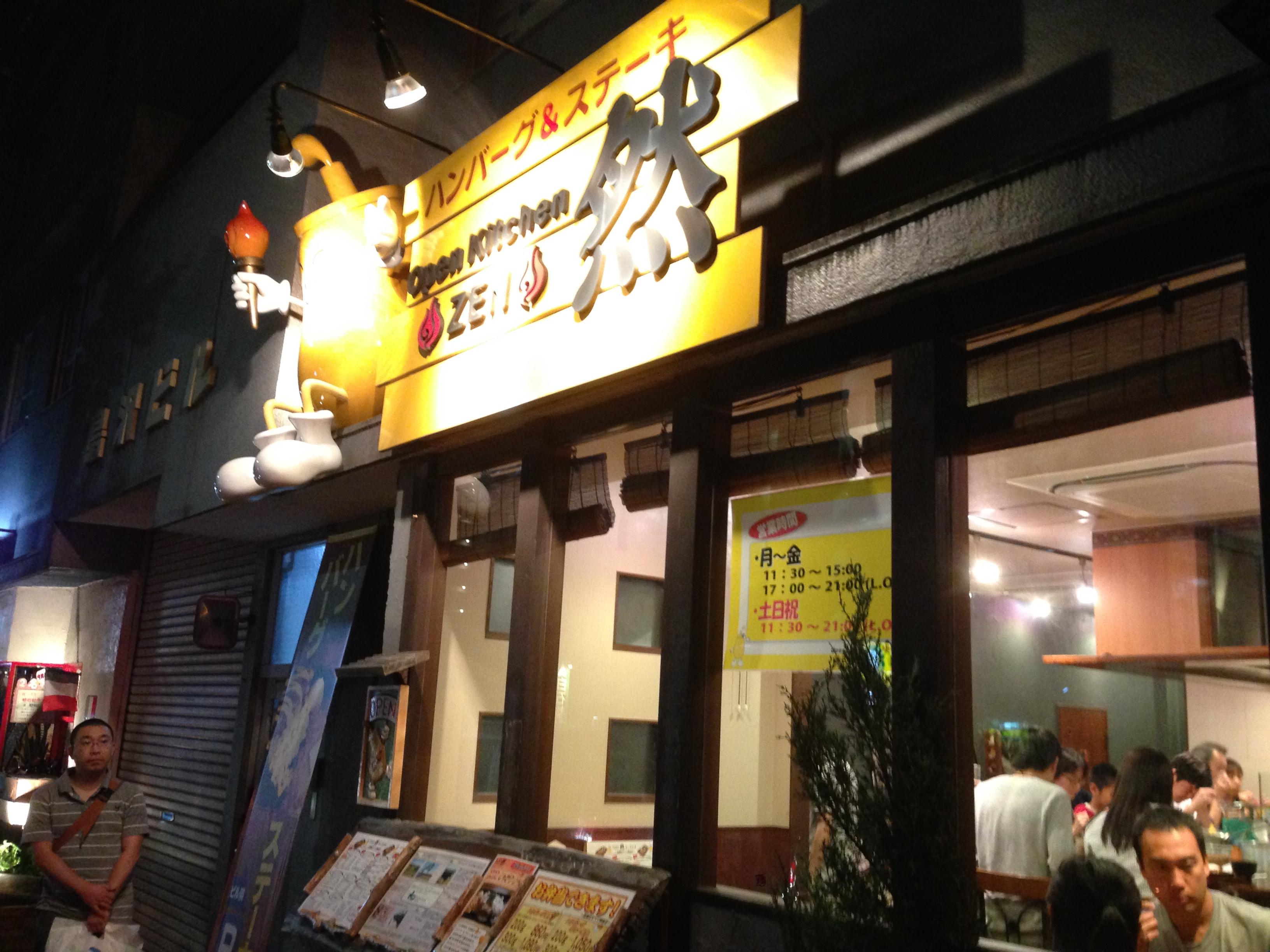 レストランレストラン