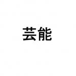 関ジャニ∞ x ロック音楽の可能性