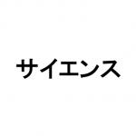 【怖すぎる・・・】石垣島、巨大津波の痕跡…2000年前から4回