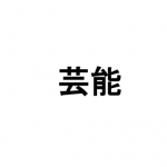【動画】ゴールデンボンバー(金爆)サンシャインでたった8秒間の新曲披露!