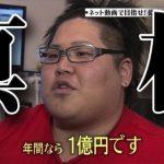YouTuber恭一郎が「年間なら1億円です」の真相を激白!