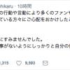 ヒカルVALU騒動の謝罪ツイート掲載、今後、詐欺罪で逮捕の可能性は?