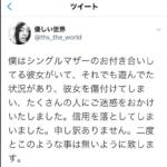 ゾゾゾ長尾くんの女性問題 (浮気)Twitter・LINEも削除の真相【Youtuber事件炎上】
