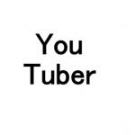 【保存版】Youtuberの年収ランキング2016年