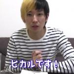 Youtuberヒカルの伝説!【年収は?本名は?彼女は?】