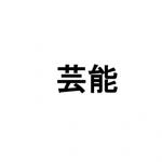 チューリップ財津和夫さんが大腸がん
