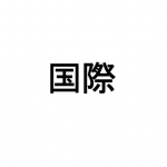【朗報】タイの新幹線、日本の技術を採用することに決定!