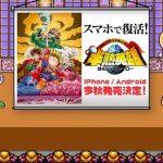 『半熟英雄 ああ、世界よ半熟なれ…!! 』iOS/Android向けに移植版が発売決定!