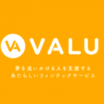 「VALU」のユーザーが余りに酷いので書いておく