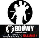 伝説的ロックバンド「BOOWY」が再結成?