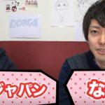 【YouTuber図鑑】おるたなチャンネル/ないとー。渋谷ジャパン【結成のきっかけ・経歴・年収・彼女は?】