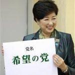 小池百合子「希望の党」結成から初の女性首相を目指すか?