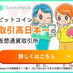 ビットコインてなに?に答えます!!仮想通貨大百科【ビットコイン・アルトコイン】