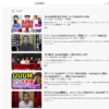 UUUMを脱退する理由/【なぜ、最近youtuberはウームを脱退しているのか?】